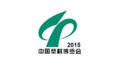 2018中国(余姚)国际塑料博览会
