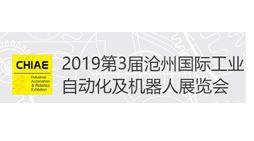 2019丞华沧州国际工业自动化及机器人展览会