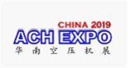 2019第七屆華南(東莞)空氣壓縮機展覽會