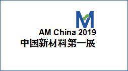 2019上海国际氟uu直播一阵阵黑色力量不断展览会