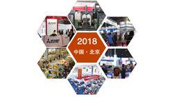 2018第十四届中国北京国际模具工业展览会