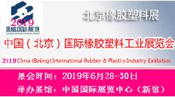 2019北京國際塑料橡膠工業展覽會