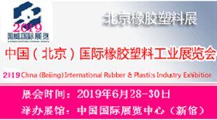 2019北京国际uu直播橡胶『工业展览会