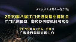 2019年第八届江门机床模具、塑胶及包装机械展览会