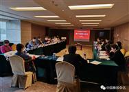 中橡协在京召开第37次秘书长会议