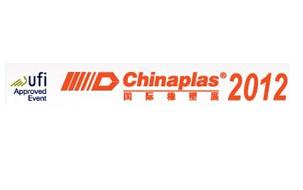 第二十六届中国国际塑料橡胶工业展览会